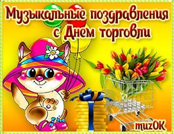 Музыкальные открытки и видео поздравления с Днем торговли.
