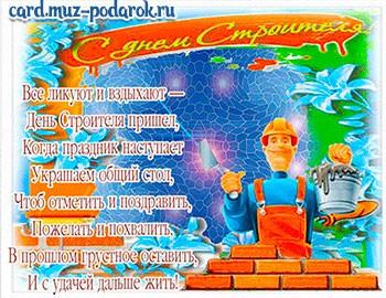 Галерея анимационных, поздравительных открыток с днем строителя