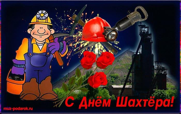 открытка с днем шахтера ссср гаити
