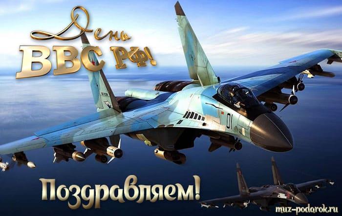 С Днем ВВС. Поздравляем.