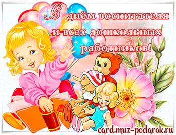 Галерея анимационных открыток с Днем воспитателя и дошкольного работника