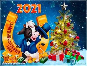 Музыкальные поздравления с Новым годом 2021